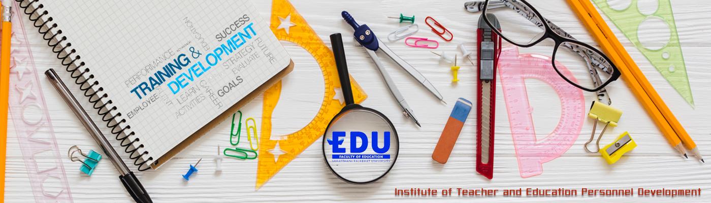 สถาบันพัฒนาครูและบุคลากรทางการศึกษา