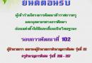 การอบรมโครงการการพัฒนาก่อนแต่งตั้งให้มีและเลื่อนเป็นวิทยฐานะครูชำนาญการพิเศษ รอบการพัฒนาที่ 102 ระหว่างวันที่ 13 – 16 สิงหาคม 2562